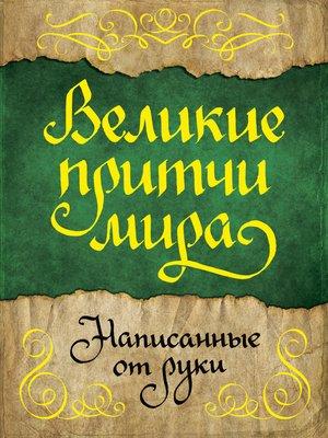 cover image of Великие притчи мира, написанные от руки