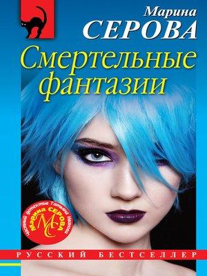 cover image of Смертельные фантазии