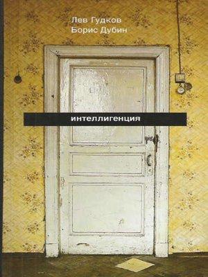 cover image of Интеллигенция. Заметки о литературно-политических иллюзиях