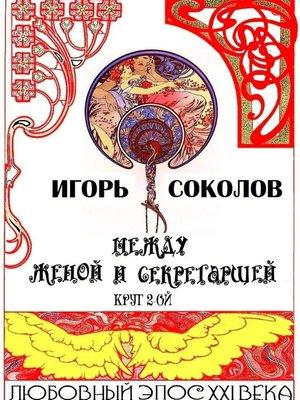 cover image of Между женой исекретаршей. Круг 2-ой