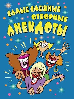 cover image of Самые смешные отборные анекдоты.