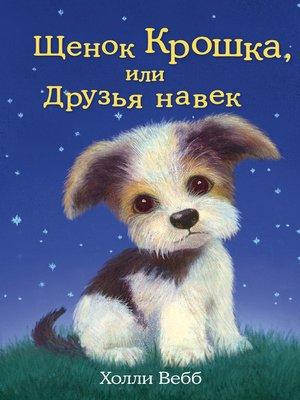 cover image of Щенок Крошка, илиДрузья навек