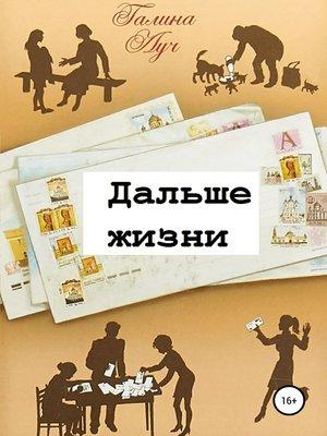 cover image of Дальше жизни