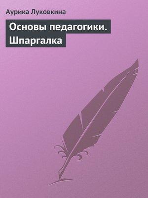 cover image of Основы педагогики. Шпаргалка