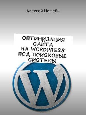 cover image of Оптимизация сайта наWordPress под поисковые системы