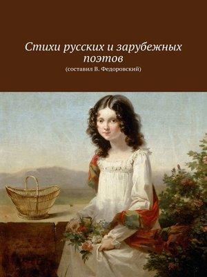 cover image of Стихи русских изарубежных поэтов
