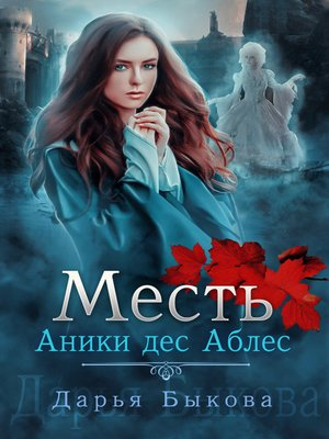 cover image of Месть Аники дес Аблес