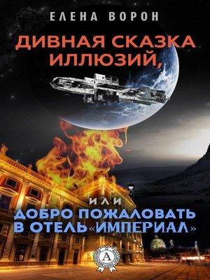 cover image of Дивная сказка иллюзий, или Добро пожаловать в отель «Империал»