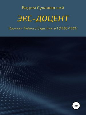 cover image of Экс-доцент