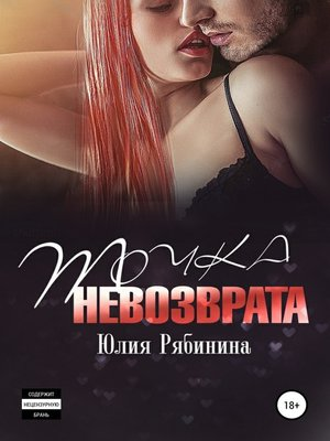 cover image of Точка невозврата