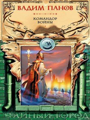 cover image of Командор войны