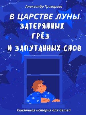 cover image of Вцарстве Луны, затерянных грёз изапутанныхснов