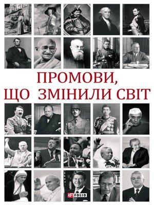 cover image of Промови, що змінили світ