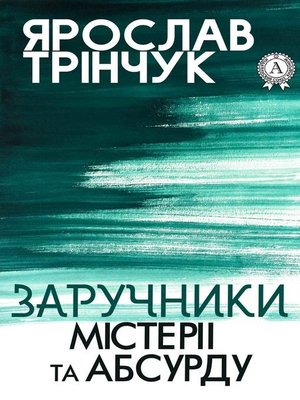 cover image of Заручники містерії та абсурду