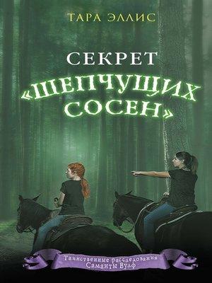 cover image of Секрет «Шепчущих сосен»