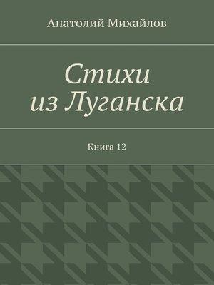 cover image of Стихи изЛуганска. Книга 12