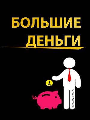 cover image of Управление деньгами. Как стать независимым