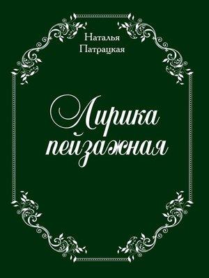 cover image of Лирика пейзажная. стихи