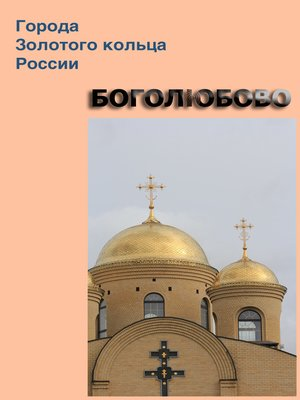cover image of Боголюбово