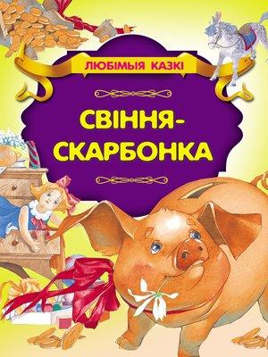cover image of Свіння-скарбонка