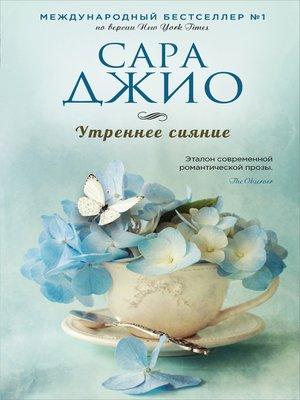 cover image of Утреннее сияние