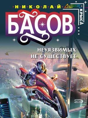 cover image of Неуязвимых не существует