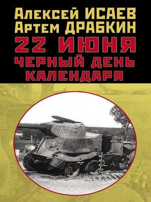 cover image of 22 июня. Черный день календаря