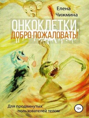 cover image of Онкоклетки, добро пожаловать!