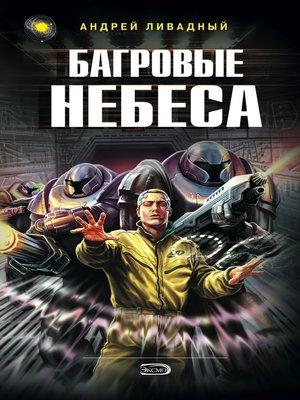 cover image of Багровые Небеса