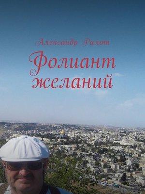 cover image of Фолиант желаний