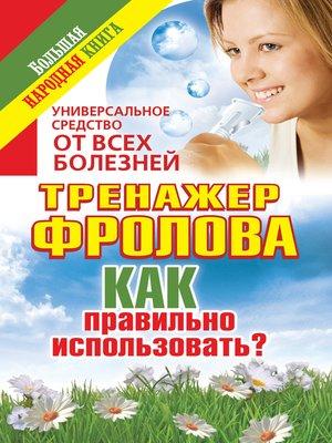 cover image of Универсальное средство от всех болезней. Тренажер Фролова. Как правильно использовать?