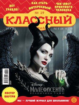 cover image of Классный журнал №19/2019