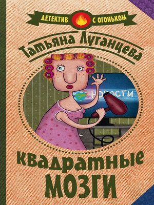 cover image of Квадратные мозги