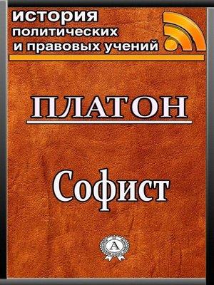 cover image of Софист