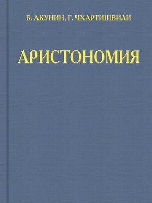 cover image of Аристономия