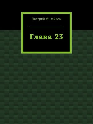 cover image of Глава23