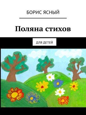cover image of Поляна стихов. Для детей