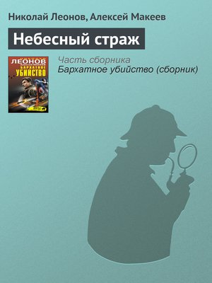 cover image of Небесный страж