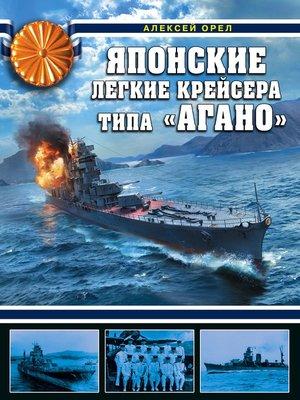 cover image of Японские легкие крейсера типа «Агано»