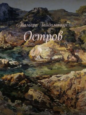 cover image of Остров