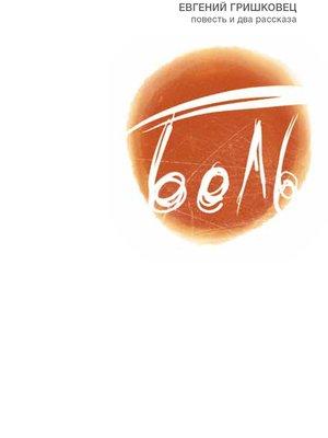 cover image of Боль (сборник)