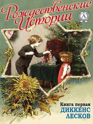 cover image of «Рождественские истории». Книга первая. Диккенс Ч.; Лесков Н,