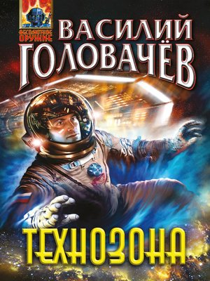 cover image of Технозона