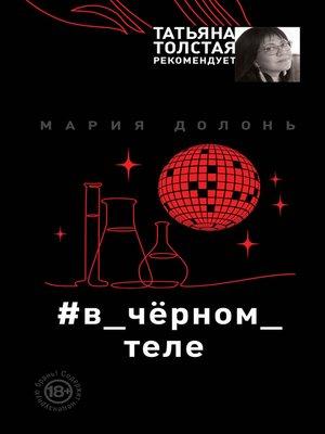cover image of #в_чёрном_теле