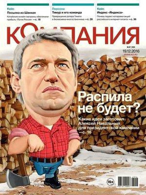 cover image of Компания 47-2016