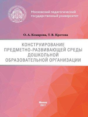cover image of Конструирование предметно-развивающей среды дошкольной образовательной организации