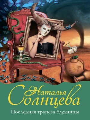 cover image of Последняя трапеза блудницы