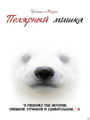 cover image of Полярный мишка