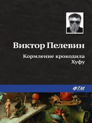 cover image of Кормление крокодила Хуфу