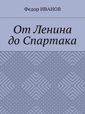cover image of От Ленина до Спартака